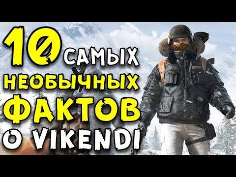 10 САМЫХ НЕОБЫЧНЫХ ФАКТОВ О VIKENDI В Playerunknown's Battlegrounds!