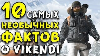 10 САМЫХ НЕОБЫЧНЫХ ФАКТОВ О VIKENDI В Playerunknown