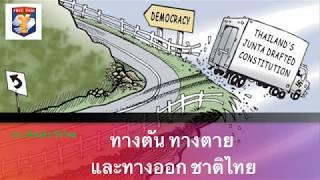 ทางตัน ทางตาย และทางออก ชาติไทย???? โดย ดร. เพียงดิน รักไทย 2  มี.ค. 2562