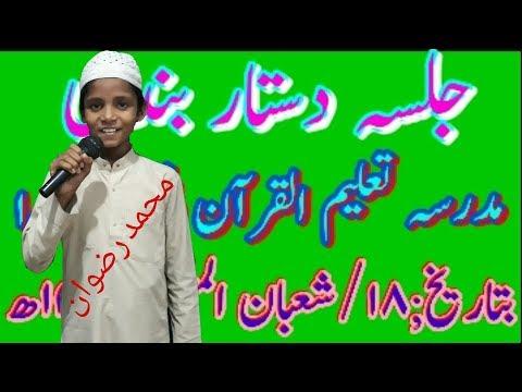 Mohd Rizwan naat Madarsa talimul quran new dehli 17