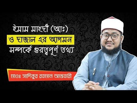 আল্লামা সাদিকুর রহমান আল আযহারী || ইমাম মাহদীর আগমনের আভাস || sadiqur rahman al azhari