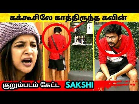 Toilet-ல் காத்திருந்த Kavin குறும்படம் கேட்ட Sakshi | Vijay TV ! Bigg Boss Tamil ! Bigg Boss 3 Tamil