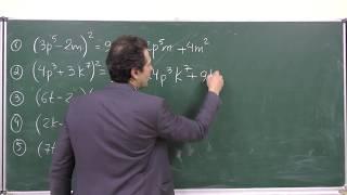 Алгебра. Урок 5 - Формулы сокращенного умножения - применение.7 класс