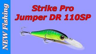 Воблер Strike Pro Jumper DR 110 SP - Лучший диповый воблер для щуки!