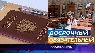 Новгородские школьники и выпускники прошлых лет написали досрочный экзамен по русскому языку