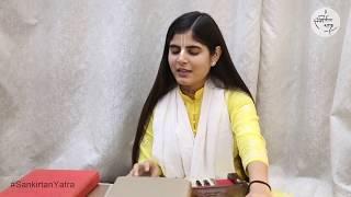 इष्ट प्रणाम मंत्र || Ekadashi Kirtan || Hare Krishna Mahamantra || Devi Chitralekhaji
