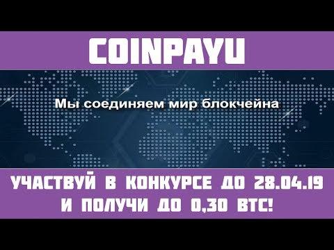 Coinpayu - сёрфинг биткоинов! 2000 сатош бонус за регистрацию!