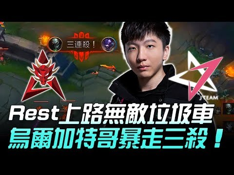 HKA vs JT Rest上路無敵垃圾車 烏爾加特哥暴走三殺!Game1