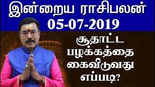 Скачать 05-07-2019 | இன்றைய ராசிபலன் | Indraya Rasi