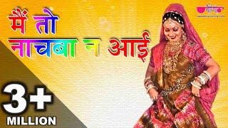 Main To Nachba Ne Aai Sa (Original Song) | Superhit Rajasthani Song | Seema Mishra | Veena Music