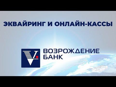 Эквайринг в банке Возрождение - тарифы и условия