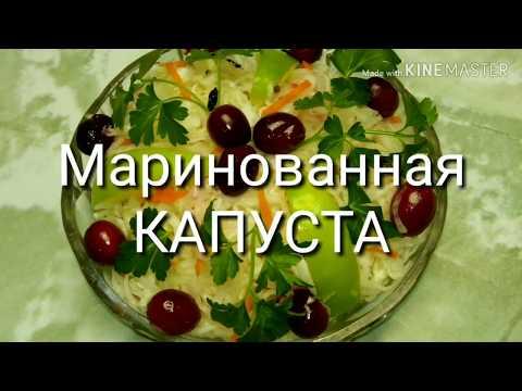 Праздничная Маринованная КАПУСТА быстрого приготовления Рецепт с КЛЮКВОЙ ЯБЛОКАМИ БАРБАРИСОМ