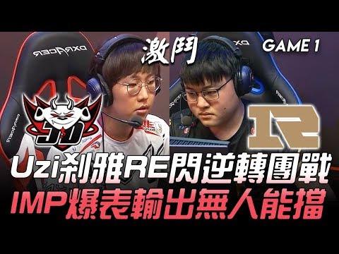 JDG vs RNG Uzi剎雅RE閃逆轉團戰 IMP路西恩爆表輸出無人能擋!Game 1