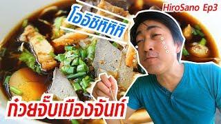 คนญี่ปุ่นได้กินก๋วยจั๊บเมืองจันทบุรีถึงกับต้องร้องโออิชิ  Noodle   HiroSano   Ep3