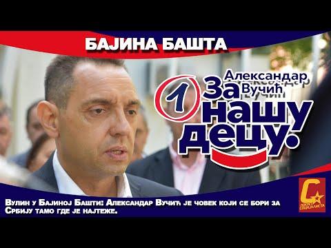 БАЈИНА БАШТА- Председник Покрета социјалиста Александар Вулин боравио је у посети општини Бајина Башта и том приликом је истакао да је ПС пуздан и лојалан партнер СНС-у, као и да ПС не мења стране, нити своју политику.