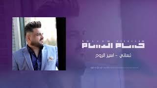 حسام الرسام - نساني (اسير الروح) | Hussam AlRassam - Nesani تحميل MP3