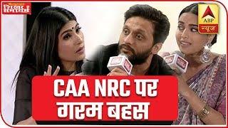 Swara Bhasker Gets All Fired Up Over CAA NRC NPR | ABP News