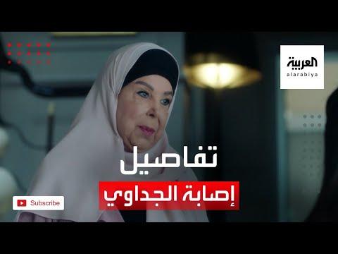 العرب اليوم - شاهد: ابنة رجاء الجداوي تكشف تفاصيل جديدة عن مرض ووفاة والدتها
