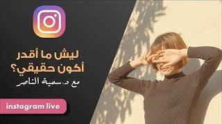 د.سمية الناصر | ليش ما أقدر أكون حقيقي ؟