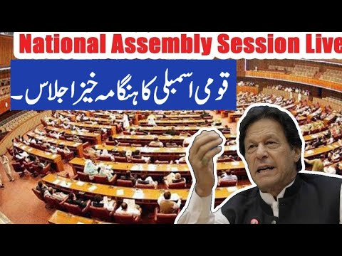 Live National Assembly Session Today | 10 December 2019 || Charsadda Journalist
