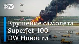Катастрофа лайнера Sukhoi Superjet 100: что думают в Германии. DW Новости (06.05.2019)