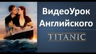 Английский Язык по Фильмам. ТИТАНИК. ВидеоУрок Английского.