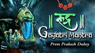 इच्छा पूर्ति मंत्र | Shiva Rudra Gayatri Mantra | Lord Shiva Mantra | Prem Parkash Dubey