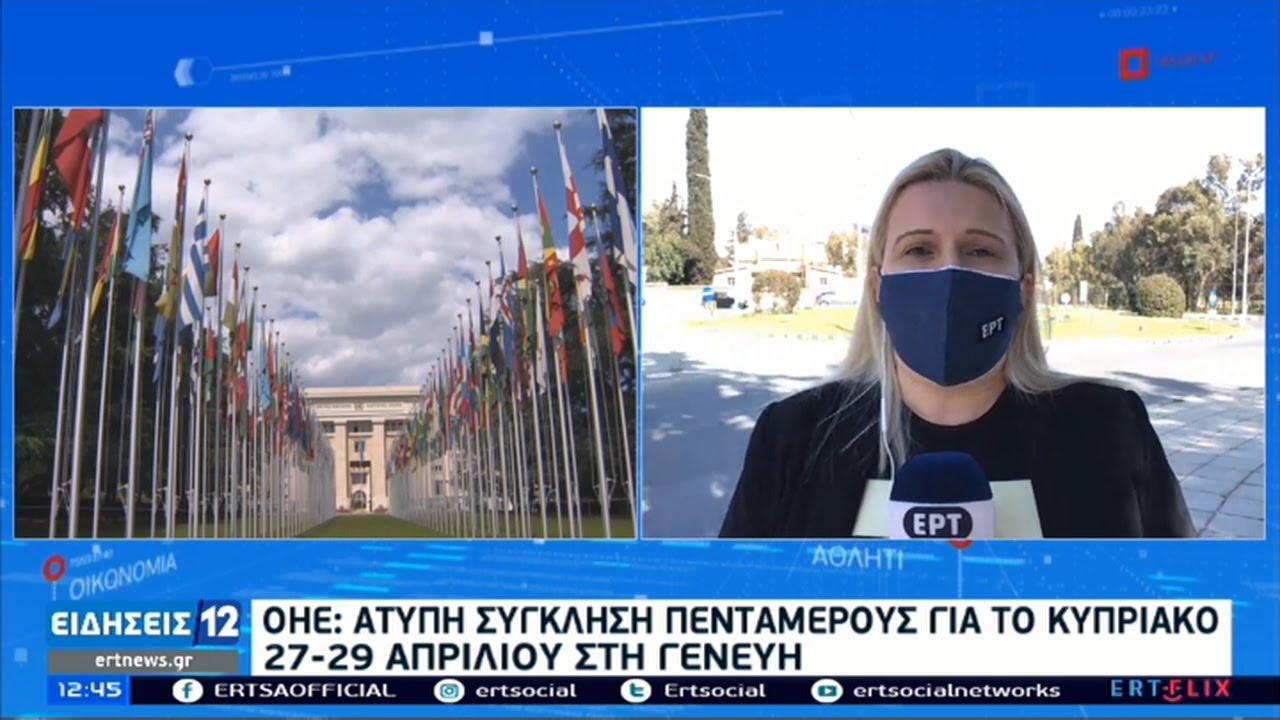 Κυπριακό: Από 27 έως 29 Απριλίου στη Γενεύη η άτυπη πενταμερής   25/02/2021   ΕΡΤ