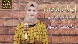 Esma3na - Eman Mohamed | اسمعنا - ايمان محمد - طيبة يا طيبة يا ضمة الرسول
