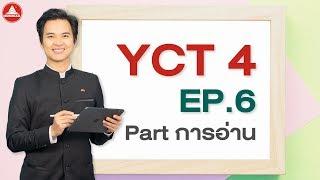 เรียนภาษาจีนสำหรับเด็ก YCT 4 EP.6 Part การอ่าน