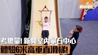 新開「室內攀石中心」 6米高吊吊揈垂直瀡滑梯 考膽量!|新假期