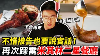 """再次踩雷米其林二星餐廳!融合法國與台灣的""""創意""""料理?意外的讓Toyz不惜被告也要說實話!【摘星計畫】"""