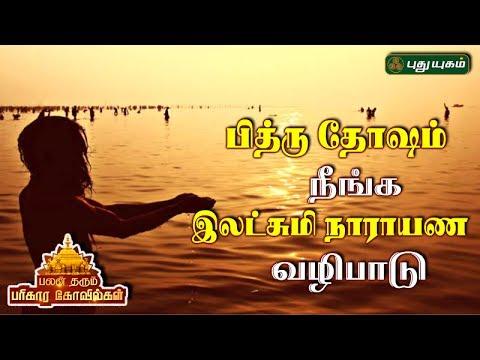 பித்ரு தோஷம் நீங்க இலட்சுமி நாராயண வழிபாடு  | Palanatharum Parihara Kovilgal | 30/05/2017
