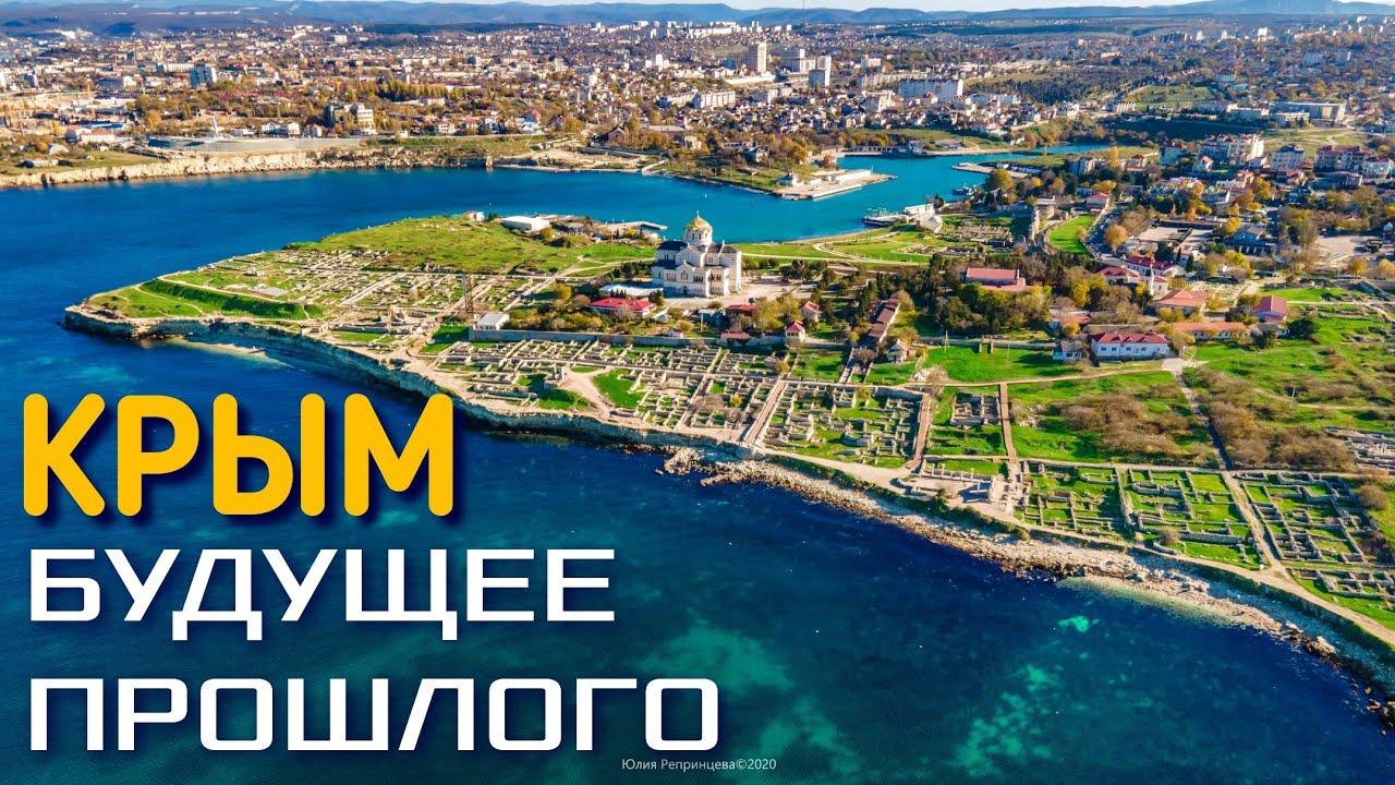 Севастополь. Сберегут ли ХЕРСОНЕС ТАВРИЧЕСКИЙ? Обзор изменений В ДРЕВНЕМ ГОРОДЕ. Крым сегодня 2020
