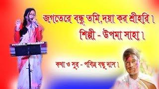 জগতের বন্ধু তুমি.(Jogoter bandhu tumi).শুভ নববর্ষে উপলক্ষে সঙ্গীতানুষ্ঠান। artist-Upoma Saha//