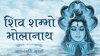 Shiva Shambho Bholanath  Shiva Chants