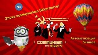 Боты ВКонтакте — путь к коммунизму! (Автоматизация бизнеса)