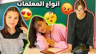 انواع المعلمات في المدرسة!! back to school
