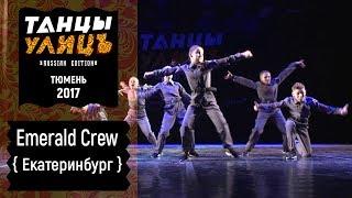 Emerald Crew | Street show | FINAL | #танцыулиц2017