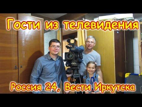 Семья Бровченко. К нам приезжали из телевидения Вести Иркутска! (18.10.16г.)