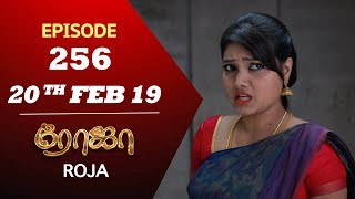 ROJA Serial | Episode 256 | 20th Feb 2019 | ரோஜா | Priyanka | SibbuSuryan | Saregama TVShows Tamil