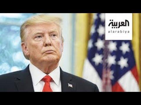 العرب اليوم - شاهد: ترمب يعتبر قرار المحكمة العليا المتعلق بثروته