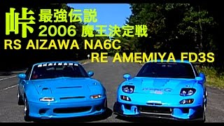 峠最強伝説 魔王決定戦 5/8 RSアイザワ Vs. RE雨宮【Best MOTORing】2006