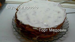 Вкусно и просто:  Торт Медовик со сметанным кремом. Пошаговый рецепт с фото и видео.