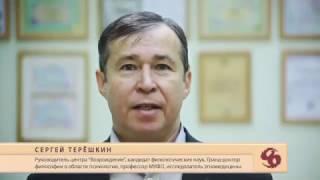 Сергей Терёшкин Приглашение на Онлайн-тренинг