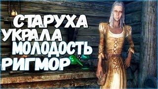 Skyrim СТРАННАЯ ХИЖИНА В ЛЕСУ Ведьма украла молодость Ригмор