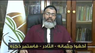 مقطع فيديو / أخفوا جثمانه _النادر_ فاستمر ذكرُه