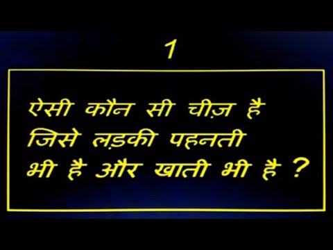 | Common Sense Questions | Hindi Paheliyan | Riddles In Hindi | IQ Test In Hindi | Funny Questions|