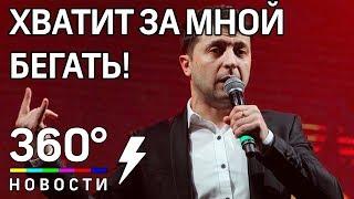 """Зеленский - Порошенко: """"Хватит за мной бегать!"""""""