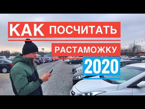 Калькулятор растаможки авто в Украине 2020. Как посчитать таможенные платежи?